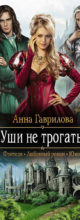 «Уши не трогать!» Анна Гаврилова