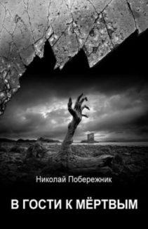 «В гости к мертвым» Николай Побережник