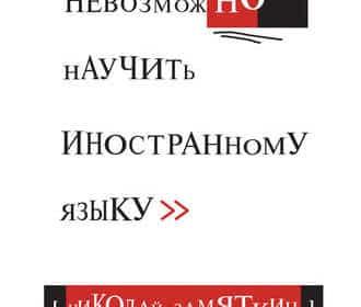«Вас невозможно научить иностранному языку» Николай Замяткин