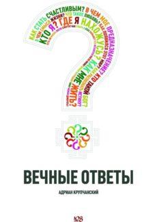 «Вечные ответы» Адриан Крупчанский