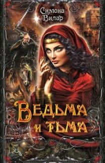 «Ведьма и тьма» Симона Вилар