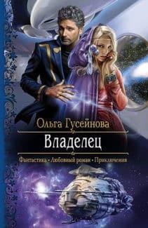 «Владелец» Ольга Гусейнова