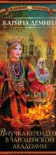 «Внучка берендеева в чародейской академии» Карина Демина