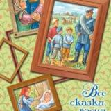«Все сказки, басни и рассказы для детей» Лев Толстой