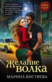«Желание волка» Марина Кистяева