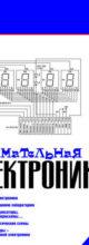 «Занимательная электроника» Юрий Ревич