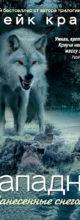 «Западня. Занесенные снегом» Блейк Крауч