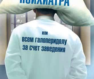 «Записки психиатра, или Всем галоперидолу за счет заведения» Максим Малявин