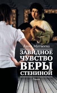 «Завидное чувство Веры Стениной» Анна Матвеева