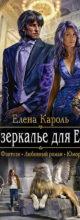 «Зазеркалье для Евы» Елена Кароль