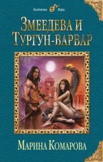 «Змеедева и Тургун-варвар» Марина Комарова