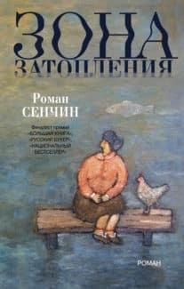 «Зона затопления» Роман Сенчин