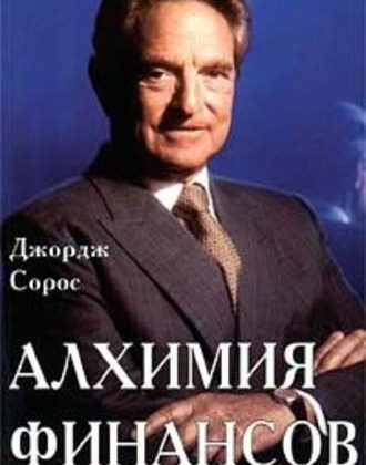 «Алхимия финансов» Джордж Сорос