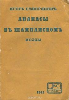 «Ананасы в шампанском» Игорь Северянин