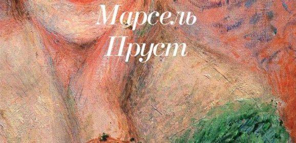 «Беглянка» Марсель Пруст