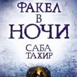 «Факел в ночи» Саба Тахир