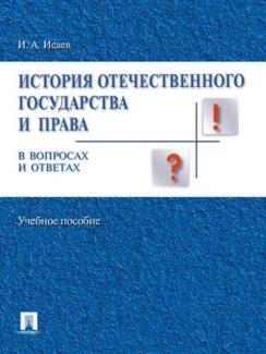 «История отечественного государства и права России в вопросах и ответах» Игорь Андреевич Исаев