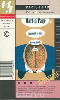 «Как я стал идиотом» Паж Мартен