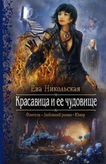 «Красавица и ее чудовище» Ева Никольская