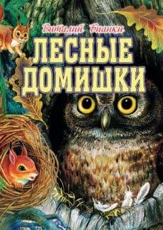 «Лесные домишки» Виталий Бианки