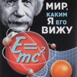 «Мир, каким я его вижу» Альберт Эйнштейн