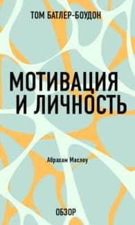 «Мотивация и личность. Абрахам Маслоу (обзор)» Том Батлер-Боудон