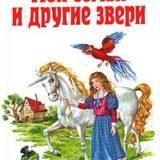 «Моя семья и другие звери» Джеральд Даррелл