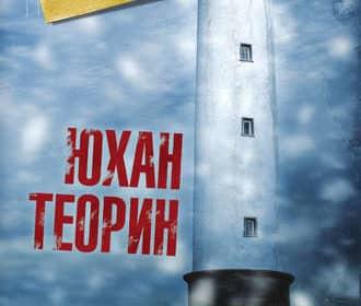 «Ночной шторм» Юхан Теорин