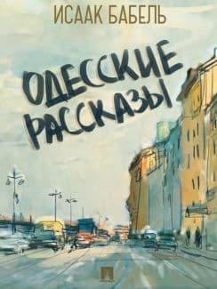 «Одесские рассказы» Исаак Бабель