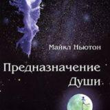 «Предназначение Души» Майкл Ньютон