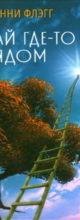 «Рай где-то рядом» Фэнни Флэгг