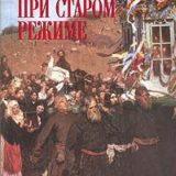 «Россия при старом режиме» Ричард Пайпс