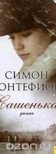 «Сашенька» Саймон Себаг-Монтефиоре