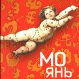 «Страна вина» Янь Мо