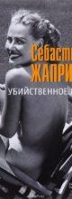 «Убийственное лето» Себастьян Жапризо