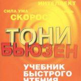 «Учебник быстрого чтения» Тони Бьюзен