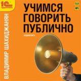«Учимся говорить публично» Владимир Шахиджанян