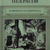 «В окопах Сталинграда» Виктор Платонович Некрасов
