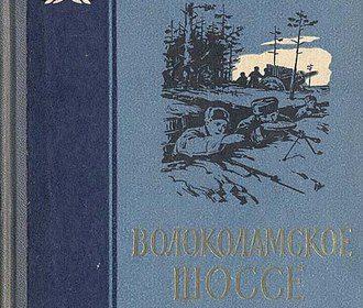 «Волоколамское шоссе» Александр Бек