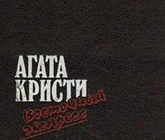 «Восточный экспресс» Агата Кристи