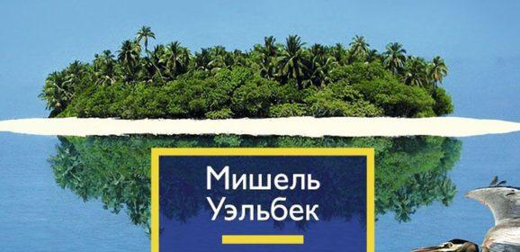 «Возможность острова» Мишель Уэльбек