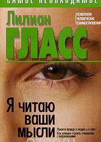 «Я читаю ваши мысли» Лиллиан Гласс