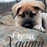 «Оуэн & Хаати. Мальчик и его преданный пес» Венди Холден