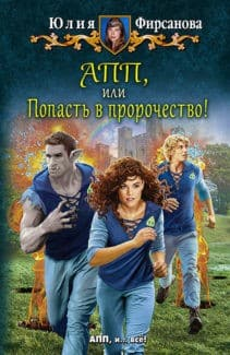 «АПП, или Попасть в пророчество!» Юлия Фирсанова