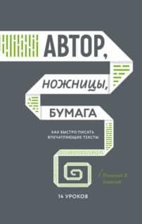 «Автор, ножницы, бумага. Как быстро писать впечатляющие тексты. 14 уроков» Николай Кононов