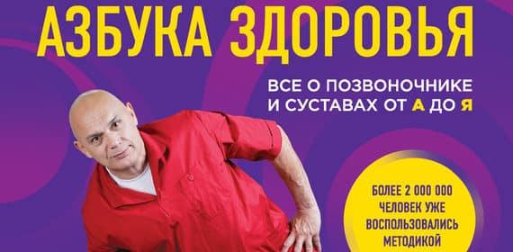 «Азбука здоровья. Все о позвоночнике и суставах от А до Я» Сергей Бубновский