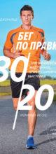 «Бег по правилу 80/20. Тренируйтесь медленнее, чтобы соревноваться быстрее» Мэт Фицджеральд