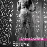 «Богема» Дафна Дюморье