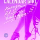 «Calendar Girl. Никогда не влюбляйся! Февраль» Одри Карлан