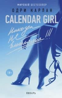 «Calendar Girl. Никогда не влюбляйся! Январь» Одри Карлан
